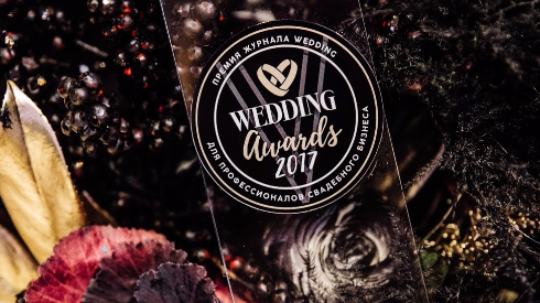 Итоги Wedding Awards 2017
