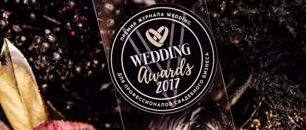 Итоги Wedding Awards 2017: and the winner is...