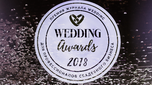 Итоги Wedding Awards Russia 2018
