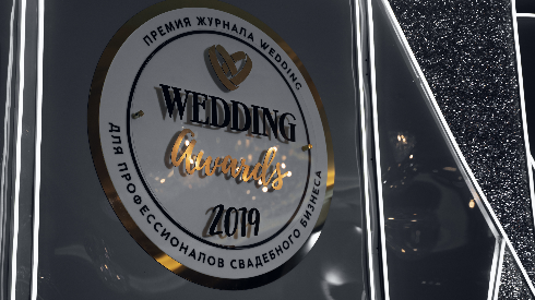 Wedding Awards Siberia 2019