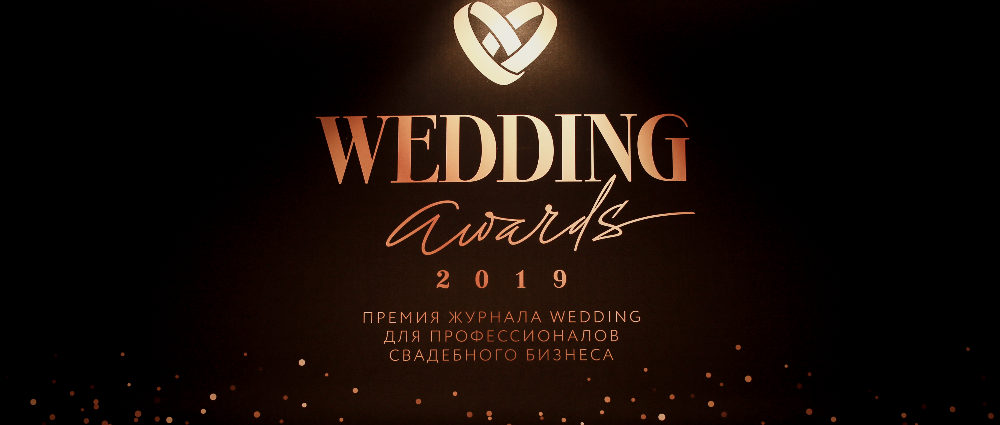 Итоги Wedding Awards 2019