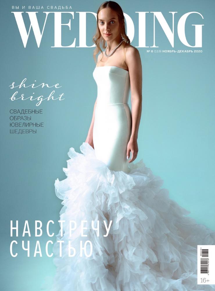http://www.wedding-magazine.ru/images/numbers/24/logo.jpg